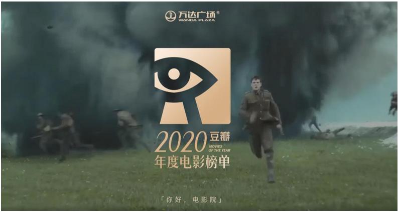 豆瓣2020年度电影榜单