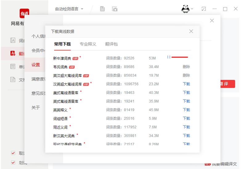 网易有道词典v8.9.6绿色版