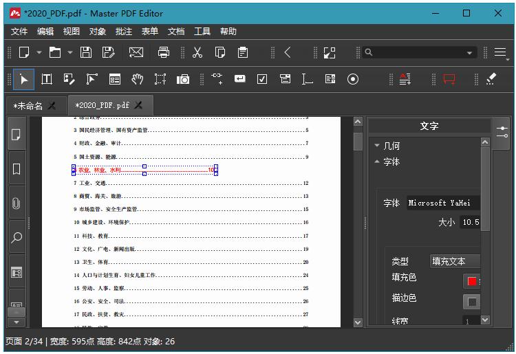 Master PDF Editor v5.7