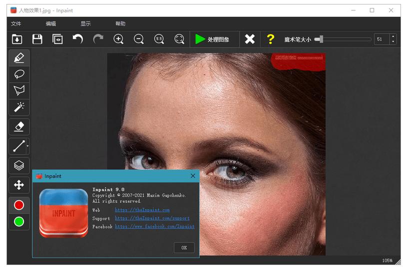 图片去水印Inpaint v9.0版单文件