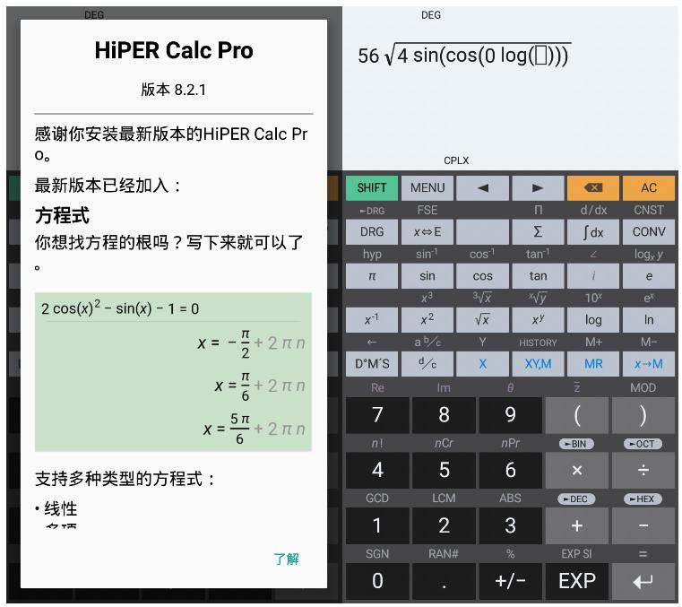 安卓HiPER Calc PRO v8.2
