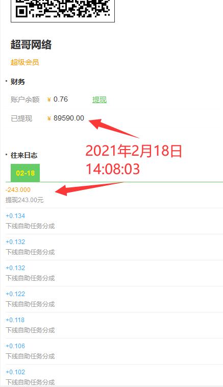 微信挂机赚钱平台提现243元成功截图!!