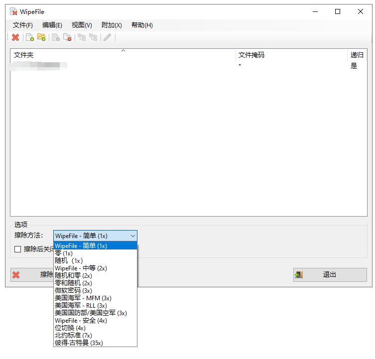 安全删除文件WipeFile v3.6.0