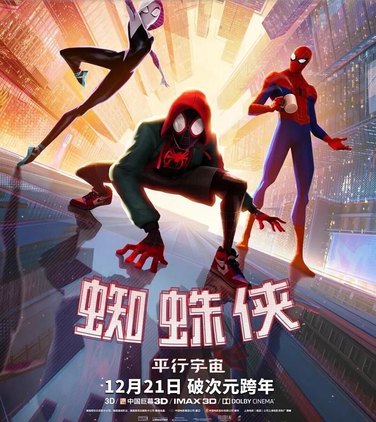 电影推荐 蜘蛛平行宇宙