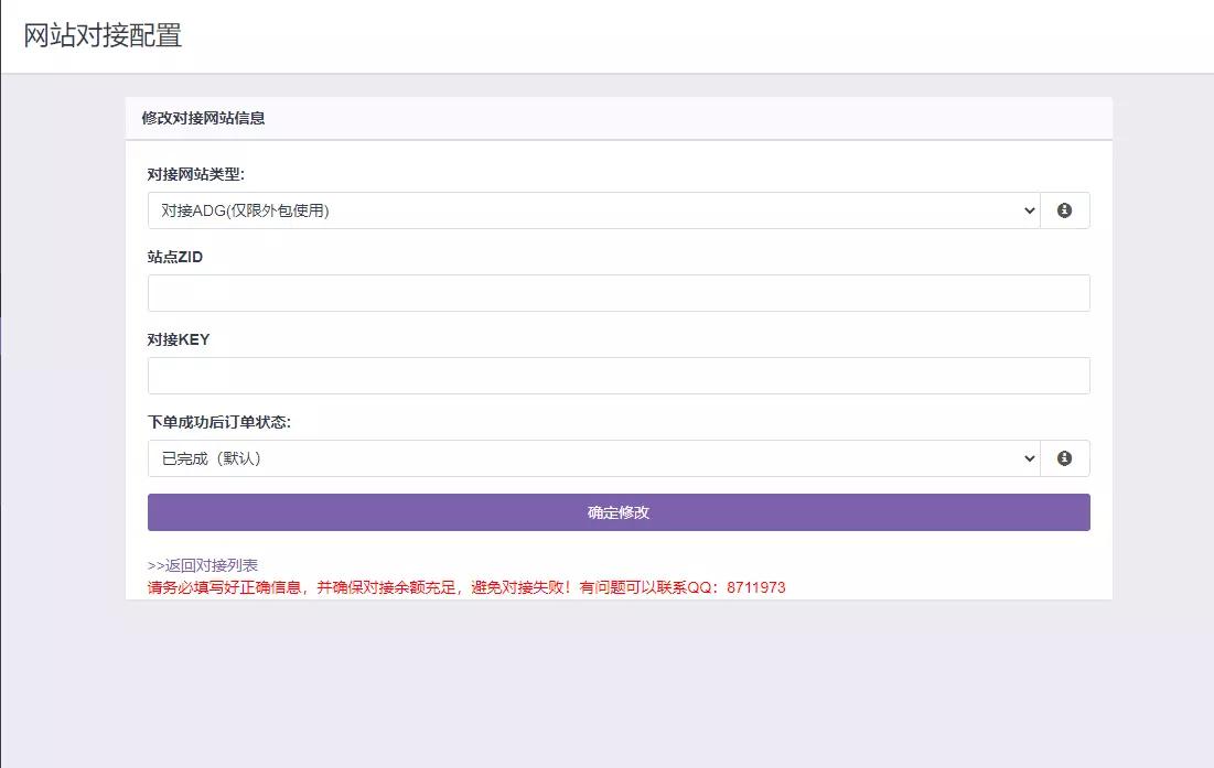 彩虹DS对接 ADG 插件官方原版无授权