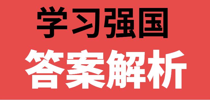 学习强国挑战答题四人赛8月3日新增题目