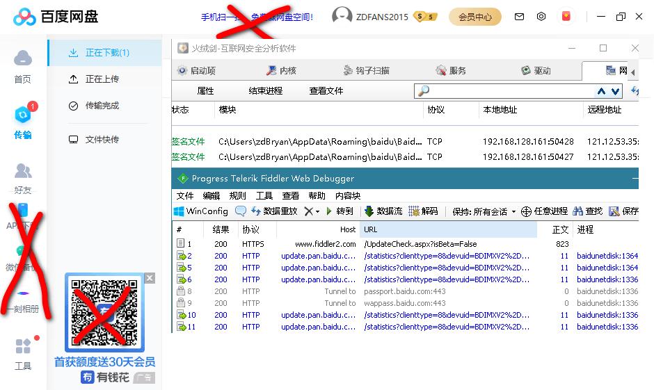 PC百度网盘v7.4.0.8绿色版