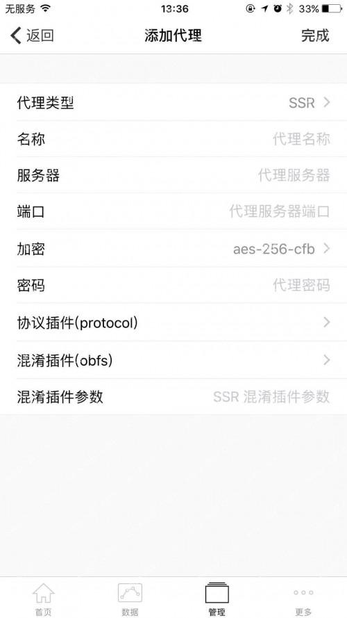 苹果手机ssr连接客户端