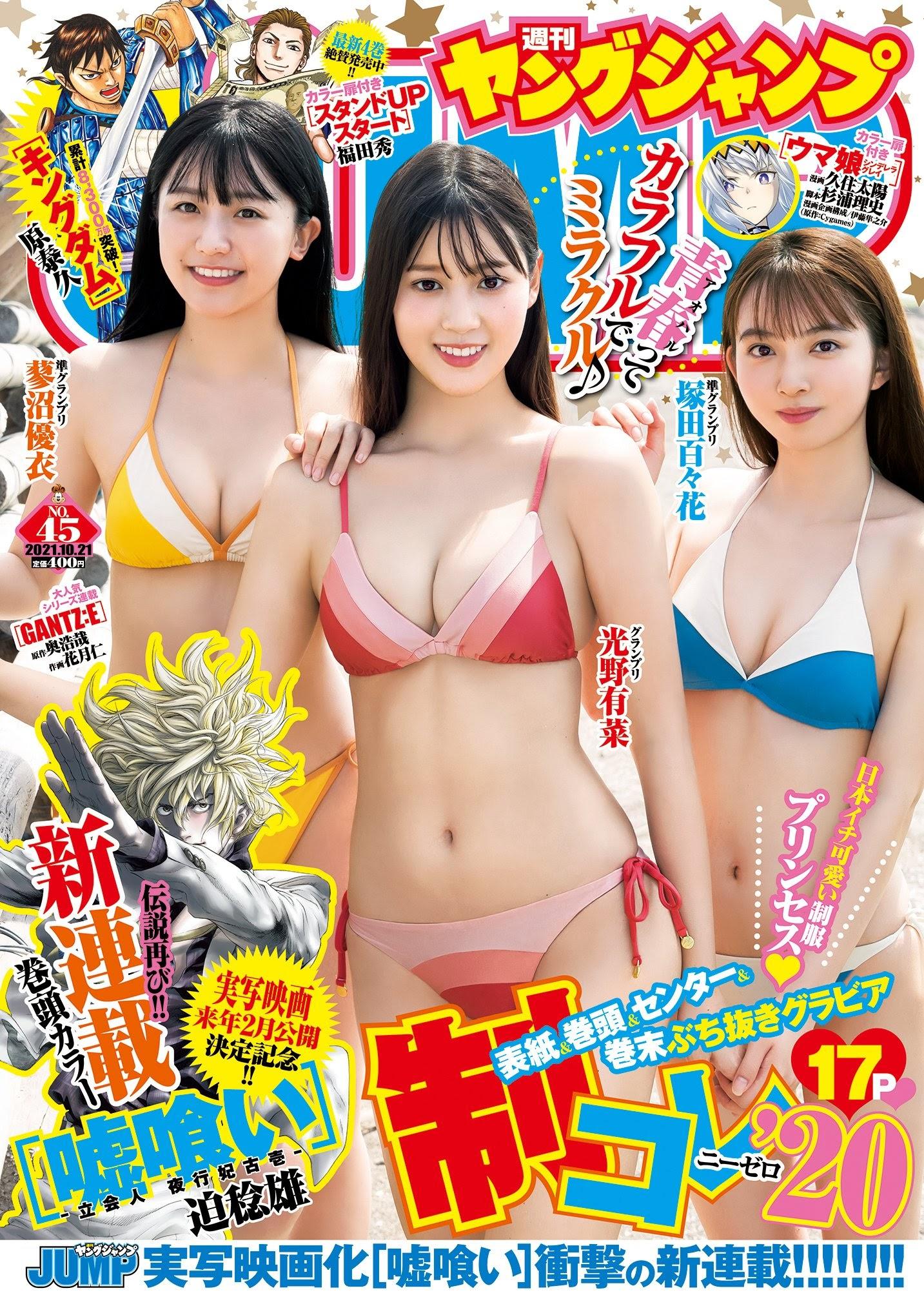 光野有菜 蓼沼優衣 塚田百々花 最上もが-YOUNG JUMP 2021.10.21 NO.4