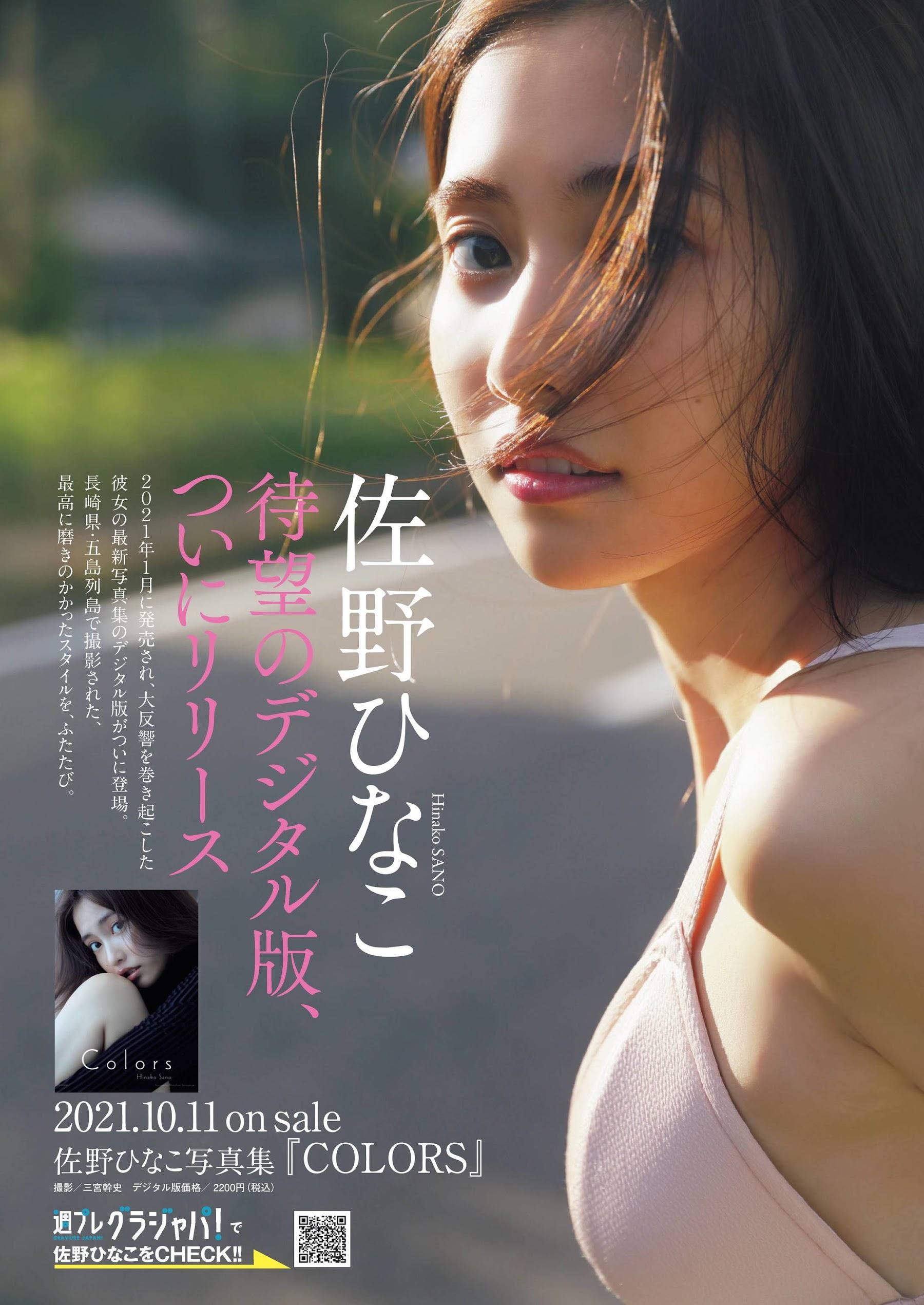 川津明日香 佐野ひなこ 立花紫音-Weekly Playboy 2021年第四十三期